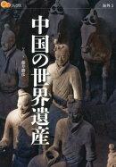 【謝恩価格本】中国の世界遺産 海外5