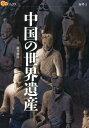 中国の世界遺産 (楽学ブックス) [ 藤井勝彦 ]