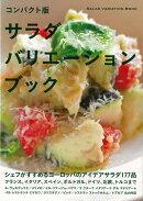 【バーゲン本】サラダバリエーションブック コンパクト版