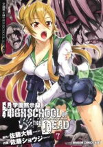 学園黙示録HIGHSCHOOLOFTHEDEAD(7)