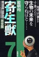 寄生獣完全版(7)
