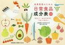 食事管理のための日常食品成分表第2版