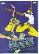 DVD>ダンス・スタイル・ベイシック〜ジャズ