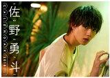 佐野勇斗カレンダー(2018.04-2019.03) ([カレンダー])