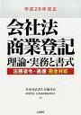 平成26年改正会社法商業登記理論・実務と書式 [ 日本司法書士会連合会 ]