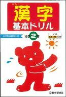 【バーゲン本】【送料無料】基本ドリル漢字小学2年【バーゲンブック】
