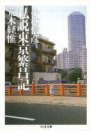 【バーゲン本】私説東京繁昌記ーちくま文庫