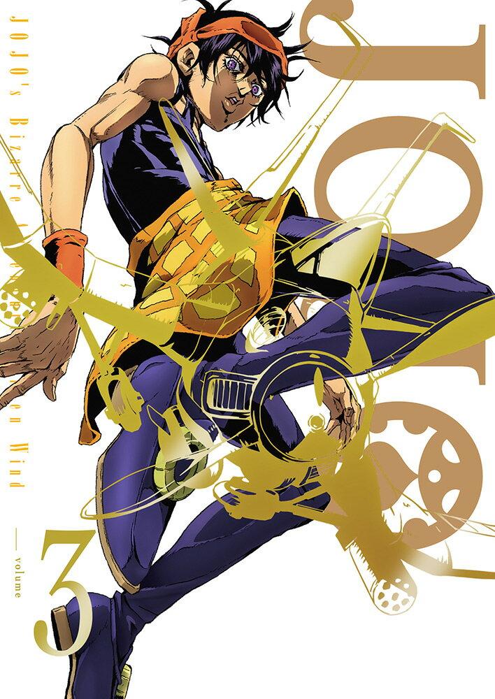 ジョジョの奇妙な冒険 黄金の風 Vol.3(初回仕様版) [ 小野賢章 ]