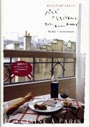 【謝恩価格本】パリで「うちごはん」 そして、おいしいおみやげ