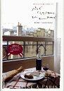 パリで「うちごはん」そして、おいしいおみやげ 暮らすように過ごす旅レシピ [ 重信初江 ]