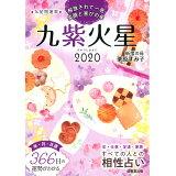 九星開運暦九紫火星(2020)