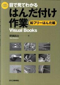 目で見てわかるはんだ付け作業(鉛フリーはんだ編) (Visual books) [ 野瀬昌治 ]