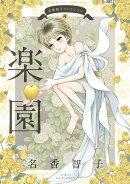 名香智子コレクション(4) 楽園 4