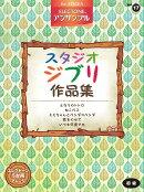 STAGEA エレクトーン・アンサンブル Vol.17(初級)スタジオジブリ作品集