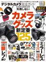 デジタルカメラ完全ガイド 最新カメラから便利ガジェットまで大公開! (100%ムックシリーズ 完全ガイドシリーズ 179)