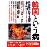 韓国という病 (月刊Hanadaセレクション)