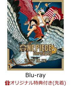 """【楽天ブックス限定先着特典 + 先着特典】ONE PIECE Eternal Log """"EAST BLUE""""(缶バッジ2個セット + A3ポスター)【Blu-ray】"""