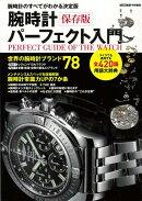 【バーゲン本】腕時計パーフェクト入門 保存版