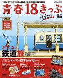 青春18きっぷで行こう('18〜'19)