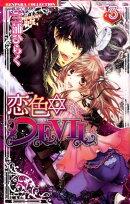 恋色☆DEVIL(3)