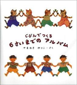 じぶんでつくる6さいまでのアルバム [ 山脇百合子(絵本作家) ]