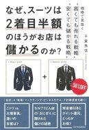 【バーゲン本】なぜ、スーツは2着目半額のほうがお店は儲かるのか?