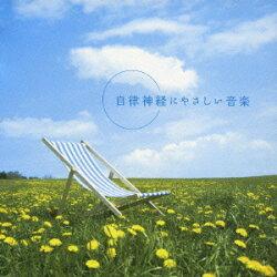 自律神経にやさしい音楽 メンタル・フィジック・シリーズ