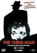 第三の男(初回生産限定)