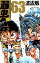 弱虫ペダル(63) (少年チャンピオン・コミックス) [ 渡辺航 ]