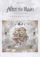 After the Rain/クロクレストストーリー