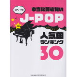 本当に弾きたいJ-POP人気曲ランキング30 (ピアノ・ソロ)