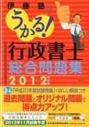 うかる!行政書士総合問題集(2012年度版)