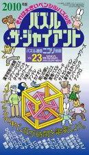 パズル通信ニコリ別冊 パズル・ザ・ジャイアントVol.23