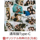 【楽天ブックス限定先着特典】初恋至上主義 (通常盤Type-C CD+DVD) (生写真付き)