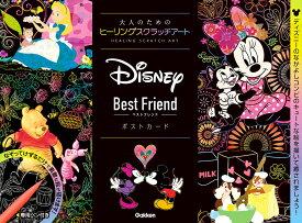 Disney Best Friend ポストカード (大人のためのヒーリングスクラッチアート) [ アイソトープ ]