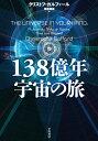 138億年宇宙の旅 [ クリストフ・ガルファール ]