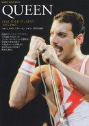 クイーンライヴ・ツアー・イン・ジャパン1975-1985