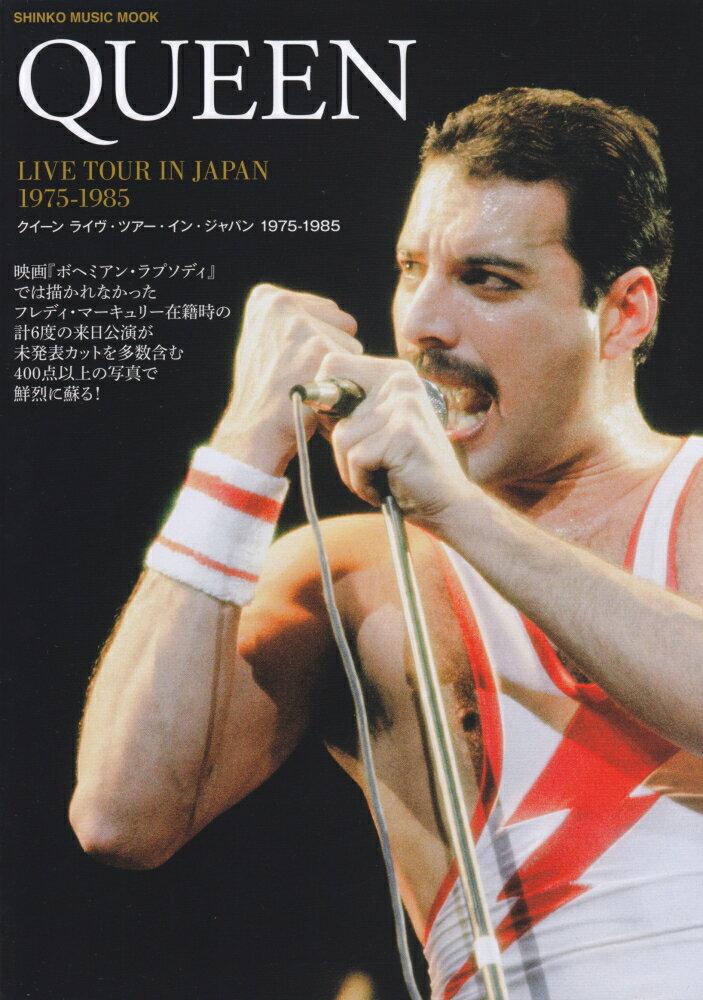 クイーンライヴ・ツアー・イン・ジャパン1975-1985 (SHINKO MUSIC MOOK)