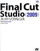Final Cut Studio(2009)スーパーリファレンス