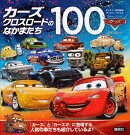 カーズ クロスロードのなかまたち100 (ディズニーブックス)