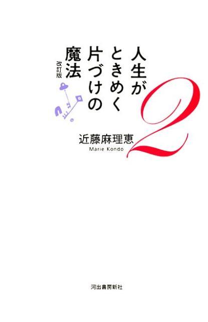 人生がときめく片づけの魔法2 改訂版 [ 近藤 麻理恵 ]