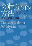 会話分析の方法