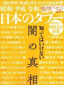 臨増ナックルズDX(vol.17)