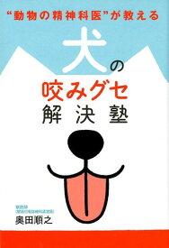 """犬の咬みグセ解決塾 """"動物の精神科医""""が教える [ 奥田順之 ]"""