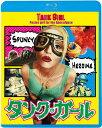 タンク・ガール【Blu-ray】 [ ロリ・ペティ ]