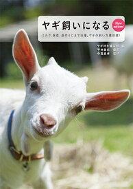ヤギ飼いになる New edition! ミルクがとれて除草にも活躍。ヤギの飼い方最前線! [ ヤギ好き編集部 ]
