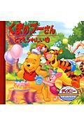 くまのプーさん/とてもうれしい日 【Disneyzone】 (ディズニー・ゴールデン・コレクション) [ メリー・パッカード ]