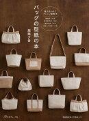 バッグの型紙の本