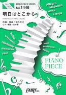 ピアノピース1446 明日はどこから by 松たか子 (ピアノソロ・ピアノ&ヴォーカル)〜NHK連続テレビ小説『わろ…