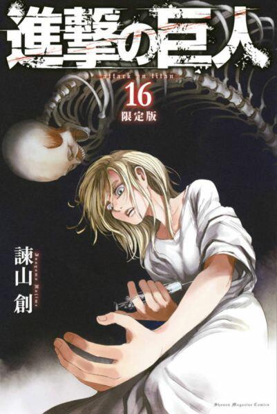 DVD付き 進撃の巨人(16)限定版 ([特装版コミック]) [ 諫山創 ]